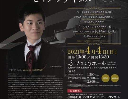 小野寺拓真ピアノリサイタル 2021/4/4ふきのとうホール